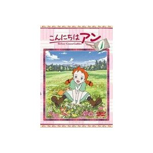 こんにちは アン〜Before Green Gables 1 [DVD]