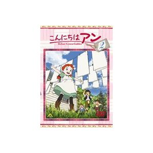 こんにちは アン〜Before Green Gables 2 [DVD]|starclub