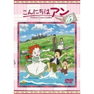 こんにちは アン〜Before Green Gables 5 [DVD]