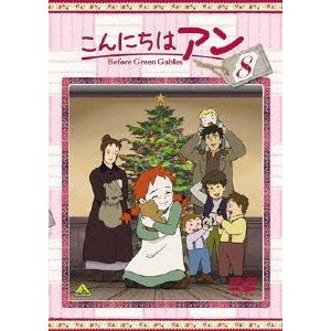 こんにちは アン〜Before Green Gables 8 [DVD]|starclub