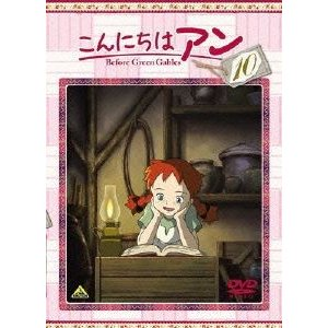 こんにちは アン 〜Before Green Gables 10 [DVD]