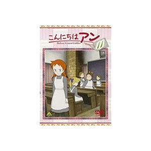 こんにちは アン〜Before Green Gables 11 [DVD]