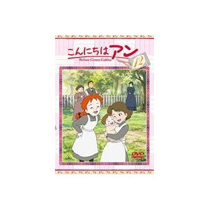 こんにちは アン〜Before Green Gables 12 [DVD]