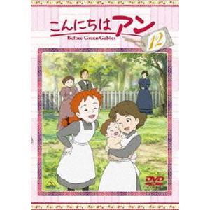 こんにちは アン〜Before Green Gables 12 [DVD]|starclub