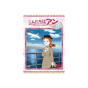 こんにちは アン〜Before Green Gables 13 [DVD]