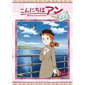 こんにちは アン〜Before Green Gables 13 [DVD]|starclub