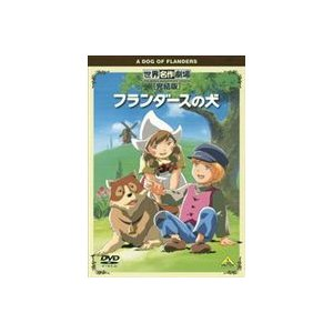 世界名作劇場・完結版 フランダースの犬 [DVD]|starclub