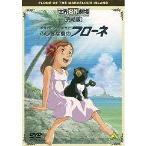 世界名作劇場・完結版 家族ロビンソン漂流記 ふしぎな島のフローネ [DVD] starclub
