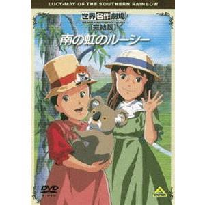 世界名作劇場・完結版 南の虹のルーシー [DVD]|starclub