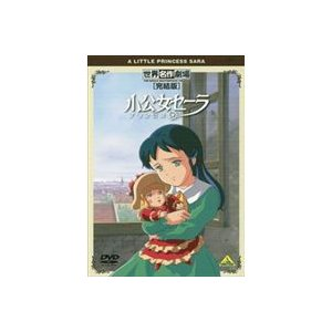 世界名作劇場・完結版 小公女セーラ [DVD]|starclub