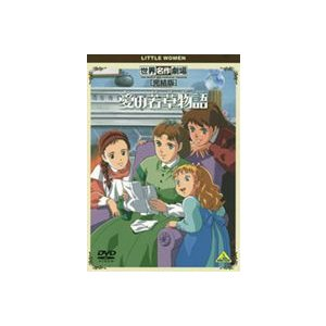 世界名作劇場・完結版 愛の若草物語 [DVD] starclub