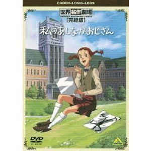 世界名作劇場・完結版 私のあしながおじさん [DVD]|starclub