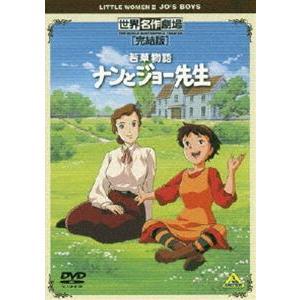 世界名作劇場・完結版 若草物語 ナンとジョー先生 [DVD]|starclub