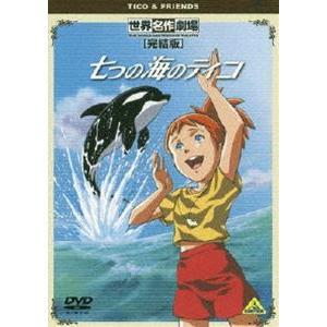 世界名作劇場・完結版 七つの海のティコ [DVD] starclub