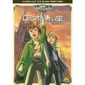 世界名作劇場・完結版 ロミオの青い空 [DVD]|starclub