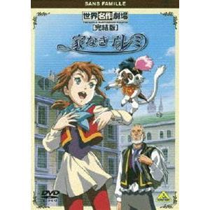 世界名作劇場・完結版 家なき子レミ [DVD]|starclub