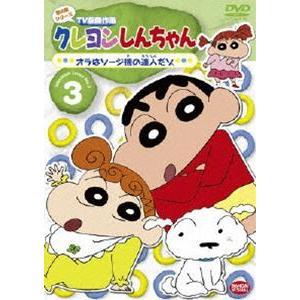 クレヨンしんちゃん TV版傑作選 第4期シリーズ 3 [DVD]|starclub