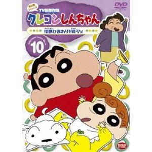 クレヨンしんちゃん TV版傑作選 第4期シリーズ 10 [DVD]|starclub