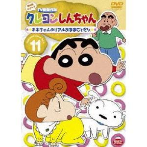 クレヨンしんちゃん TV版傑作選 第4期シリーズ 11 [DVD]|starclub