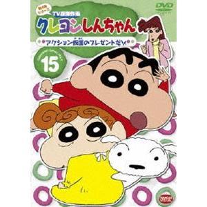 クレヨンしんちゃん TV版傑作選 第4期シリーズ 15 [DVD]|starclub