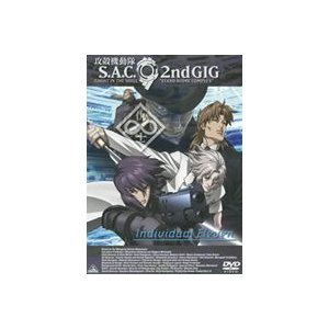 EMOTION the Best 攻殻機動隊 S.A.C. 2nd GIG Individual Eleven [DVD]|starclub