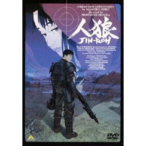 EMOTION the Best 人狼 JIN-ROH [DVD]|starclub