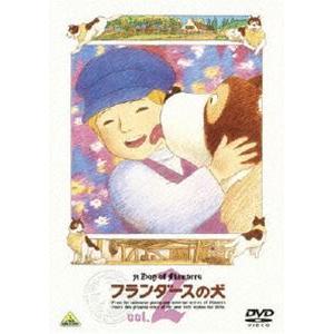 フランダースの犬 vol.2 [DVD]|starclub