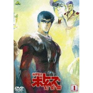 装甲騎兵ボトムズ 幻影篇 1 [DVD]|starclub
