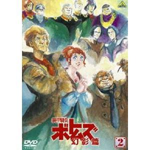 装甲騎兵ボトムズ 幻影篇 2 [DVD]|starclub