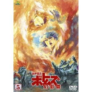 装甲騎兵ボトムズ 幻影篇 5 [DVD]|starclub