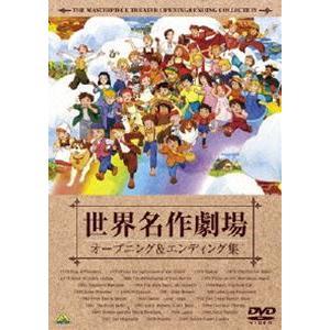 世界名作劇場35周年記念 世界名作劇場 オープニング&エンディング集 [DVD]|starclub