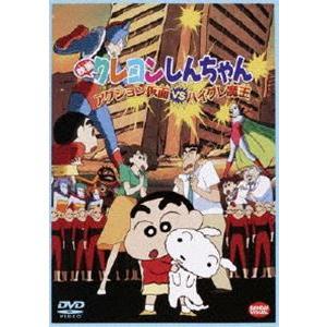 映画 クレヨンしんちゃん アクション仮面VSハイグレ魔王 [DVD]|starclub