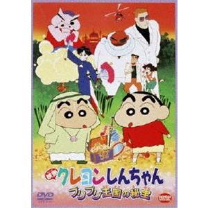 映画 クレヨンしんちゃん ブリブリ王国の秘宝 [DVD]|starclub