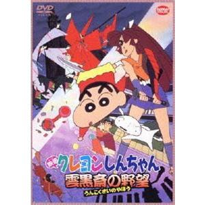 映画 クレヨンしんちゃん 雲黒斎の野望 [DVD]|starclub