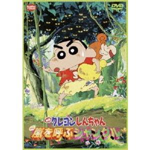 映画 クレヨンしんちゃん 嵐を呼ぶジャングル [DVD]|starclub