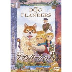 劇場版 フランダースの犬 [DVD]|starclub