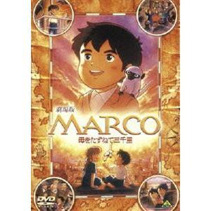 MARCO 母をたずねて三千里 [DVD]|starclub