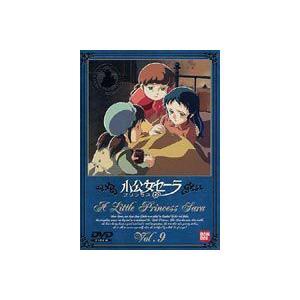 小公女セーラ Vol.9 [DVD]|starclub