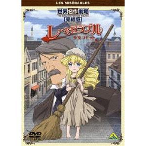 世界名作劇場・完結版 レ・ミゼラブル 少女コゼット [DVD] starclub