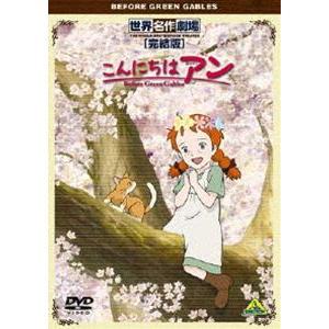 世界名作劇場・完結版 こんにちは アン〜Before Green Gables [DVD]|starclub