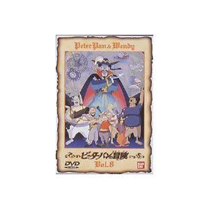 ピーターパンの冒険 8 [DVD]|starclub