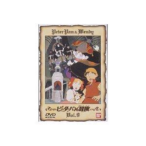ピーターパンの冒険 9 [DVD]|starclub