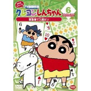 クレヨンしんちゃん TV版傑作選 2年目シリーズ 6 救急車で入院だゾ [DVD] starclub