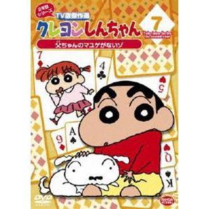 クレヨンしんちゃん TV版傑作選 2年目シリーズ 7 父ちゃんのマユゲがないゾ [DVD] starclub