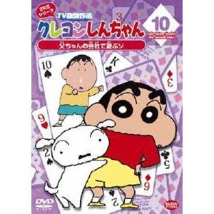 クレヨンしんちゃん TV版傑作選 2年目シリーズ 10 父ちゃんの会社で遊ぶゾ [DVD]|starclub