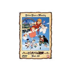 ピーターパンの冒険 10 (最終巻) [DVD]|starclub