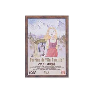 ペリーヌ物語 4 [DVD]|starclub