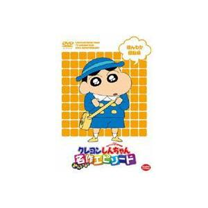 TVアニメ20周年記念 クレヨンしんちゃん みんなで選ぶ名作エピソード ほんわか感動編 [DVD]|starclub