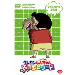 TVアニメ20周年記念 クレヨンしんちゃん みんなで選ぶ名作エピソード ひと味ちがう必見編 [DVD]|starclub