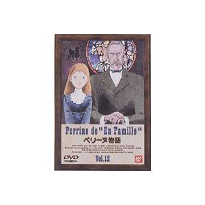 ペリーヌ物語 12 [DVD]|starclub